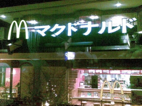 McD Japan